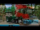 Моды German Truck Simulator под музыку T.I. - Castle Walls Feat. Christina Aguilera . Picrolla