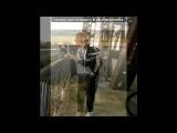 «С моей стены» под музыку Митя Фомин - Очень классная песня(Январь 2012 | 3 место). Picrolla