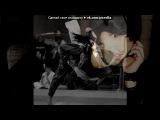 С моей стены под музыку Mc DomS feat. AduVanChiK  - Кутемн сен асыга (2013). Picrolla