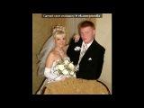 «наша свадьба» под музыку Чай Вдвоем - Белое Платье. Picrolla