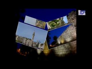 Иерусалим,Вифлеем Апрель 2013