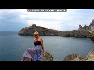 «Отпуск 2012» под музыку Иракли &  Бьянка  - Белый-белый-белый-белый пляж и волны, cолнце, море, ты и я. Лето-лето-лето это мы запомним, милый, я люблю тебя. Синий-синий-синий-синий тёплый вечер, танцы, песни до утра. Лучше ничего не может быть на свете -море, солнце, ты и я.. Picrolla