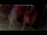 «вотета погуляли» под музыку 23:45 5ivesta Family - ты мой малыш))). Picrolla