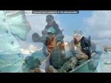 «море!» под музыку Детские песни из мультфильмов - Винни-Пух (Кто ходит в гости по утрам). Picrolla