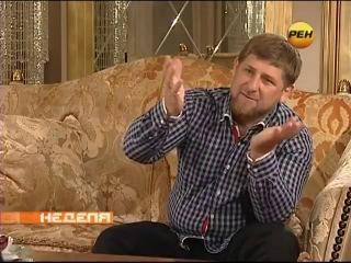 Рамзан Кадыров о несчастном случае произошедшем с Расулом Мирзаевым в Клубе