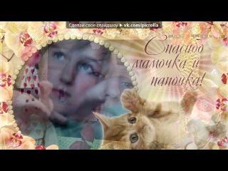 «Вебка» под музыку Пара Нормальных - ♥ мы побежим по улицам Москвы,я догоню тебя и дам понять,что выбросить меня из головы ,не так-то просто, будешь вспоминать♥ . Picrolla