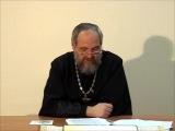 Священник Алексий Мороз. Ангельский мир, причины создания и назначение. Демонический мир и его воздействие на человека