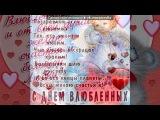 «• ФотоМагия приложение» под музыку C Днем святого Валентина - !!!Поздравляю с 14 Февраля!ЖЕЛАЮ СВЕТЛОЙ ЛЮБВИ!! И пусть этот день в лучах сияя, В жизнь воплотит твои мечты, Я искренне тебе желаю Цветов, любви и красоты!. Picrolla