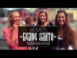 Девчонки спевают народные песни | Ансамбль «Белое злато» - Казаченька молода и Ой там на гори