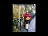 «Осень...» под музыку Ирина Круг и Виктор Королев   - Алая роза  . Picrolla