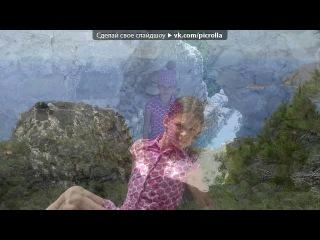 «С моей стены» под музыку Александра Стен - Get bask(ASAB). Picrolla