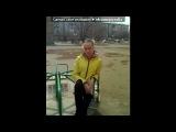 вот такие мы! под музыку Vnuk feat. Жека КтоТАМ, Bula, Тбили - Про любовь (Деним Prod.) (2012). Picrolla