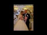 С моей стены под музыку Юлия HOLOD - Он предложил мне выйти за него замуж, и я согласилась. Picrolla
