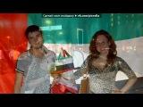 «Dubai 12.12» под музыку Тимур Родригез - Болен Тобой (Dance Version)Кто-то разыграл по нотам Соло для тебя Наши разошлись пути