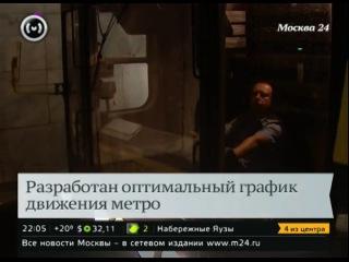 В московском метро изменится график движения поездов в часы пик