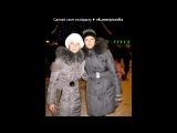 «С моей стены» под музыку Лучшие друзья НаВеКи!!!!!!!!!!!!!!!! - Ветка, Вика, Вика, Света, Яна, Аня, Алена, Жанна, Соня, Виталька, Сахнулька, Саша,Дима, Владик,Саша зая, Костя, Егор, Вова, Женя,Настя, Оля,Майкл....вы все самые лучшие и я вас очень сильно люблю***))))эта песня про вас, мои дорогие....я вас лю..**))). Picrolla