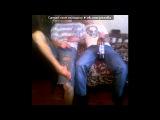 Мы. под музыку GanGuBaS - Это жизнь (HDL RecordZ 2011) теги mdk beatz beats бесплатный рэп новинка new 2013 танир tanir dgj shot loc dog 1 klass simaga баста ноггано нинтендо гуф guf ak47 тгк chemodan трек rap смоки мо карандаш high dots gazgolder black swag battle fike . Picrolla