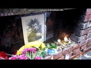 дроков-в память Горшенева(король и шут)