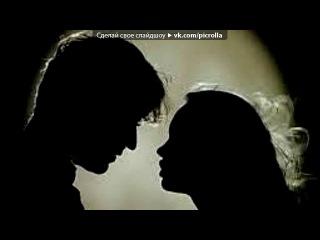 Любовь под музыку Я ТЕБЯ ЛЮБЛЮ ПОСВЕЩАЕТСЯ МОЕЙ МОЕЙ САМОЙ ЛЮБИМОЙ ДЕВУШКЕ ЛИЗОЧКЕ ОБАЖАЮ эту песню в ней вопрос почему я люблю тебя потому что ты та самая вторая половинка которую я нашёл и не хочу потерять ВОТ ЗА ЧТО Я ТЕБЯ ЛЮБЛЮ А ЗА ЧТО ТЫ МЕНЯ ЛЮБИШ ПРОШУ ОТВЕТЬ МОЖЕШ НА СТЕНЕ МОЖЕШ НАПИСАТЬ СООБЩЕНИЕ Но ГЛАВНОЕ ОТВЕТЬ Picrolla