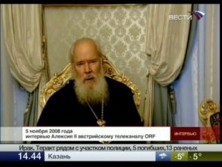 последнее интервью патриарха Алексия 2 австрийскому телеканалу ORV показывает телеканал Россия