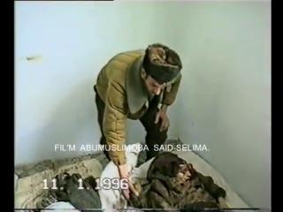 Кади-Юрт-Убийства чеченских детей.(1996 г.) часть-1