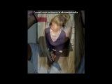 «Фото с Сонечкой Романовой» под музыку про тебя милая...любимая - Эта песня про девушк, которая мне нравиться. Я вас уверяю она красавица: Скромная блондинка с длинными ногами, с карими глазами и нежными руками.=)*******. Picrolla