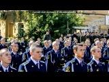 «ПРИСЯГА 2013» под музыку Курсантская - МЫ ОДЕЛИ ФОРМУ...НОСИМ НА ПОГОНАХ БУКВУ