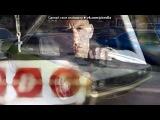 Форсаж 1 2 3 4 5 6 под музыку Bad Meets Evil Eminem Royce Da 59 - Fast Lane (OST Живая Сталь). Picrolla