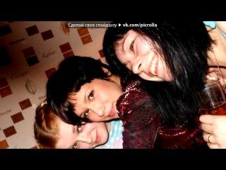 «Здесь я и мои друзья =))))))» под музыку Gemini - Crew Love. Picrolla