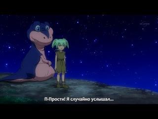 Одиннадцать Молний Только Вперёд: Камень Времени - 32 Серия Русские Субтитры