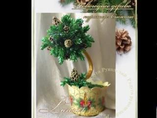 Новогоднее дерево из бисера