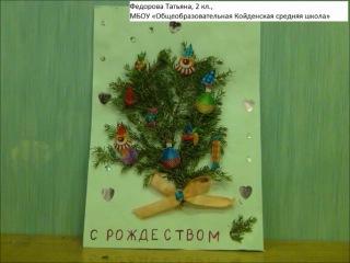 Конкурс Рождественских открыток. г.Мезень. 2014 г.