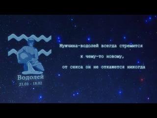 seksualniy-goroskop-vodoley-skorpion