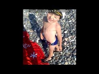«♥♥♥Абхазия 2013♥♥♥» под музыку Хибла Мукба - душевная Абхазская песня♥♥♥. Picrolla
