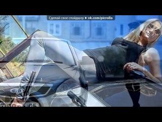 «Со стены Девушки И ТазЫ (VaZЫ)» под музыку MC_Zali_amp_DJ_HaLF_-_Тока_Тока - ееее Это кач русская версия Fly Project Тока Тока!!Зима 2014 Жми скачать. Picrolla