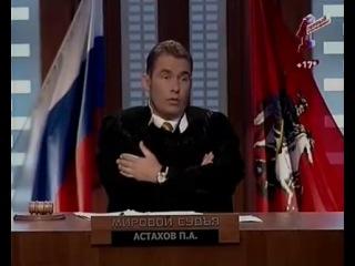 Час суда с Павлом Астаховым (2004)