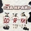 """Группа """"ЗА КРАЙ"""" с программой """"Доярки"""" в Обухове"""