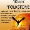"10 ЛЕТ ""FOLKSTONE"""