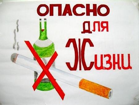 Мы против наркотиков курения и алкоголизма алкоголизма раскодировка в москве
