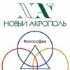 «Новый Акрополь» Челябинск