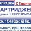 ПетроКомплектСервис- ремонт принтеров, компьютер