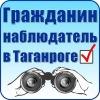 Гражданин Наблюдатель в Таганроге, записываемся