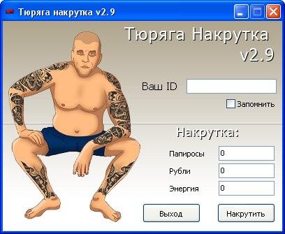 Накрутку Папирос В Игре Тюряга