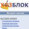 интернет магазин Хозблок