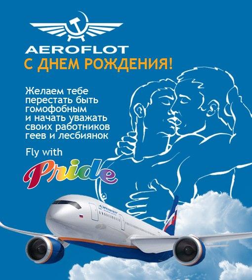 Поздравления в с днем аэрофлота 972