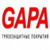 """Грязезащитные покрытия """"GAPA"""""""