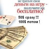 Зарабатывай играя в Покер, Бесплатный депозит 50$,Лучшая покер школа,халявные деньги, pokerstars, раскрутка с нуля, заработок дома, на дому, бабло доллары $ нахаляву ,стратегия, онлайн, holdem, холдем, бизнес