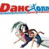 Данс-Холл. Танцы и фитнес.
