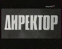 Требуются номинальные директора в москве.