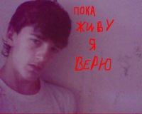 Лёха Павлючик, Брест, id102207852